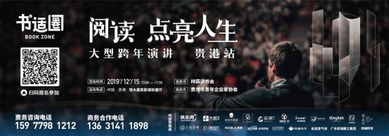 第一届书适圈跨年演讲盛会将在贵港