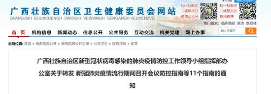 速看!广西发布11个指南 涉及各种情况下的新冠肺炎防控