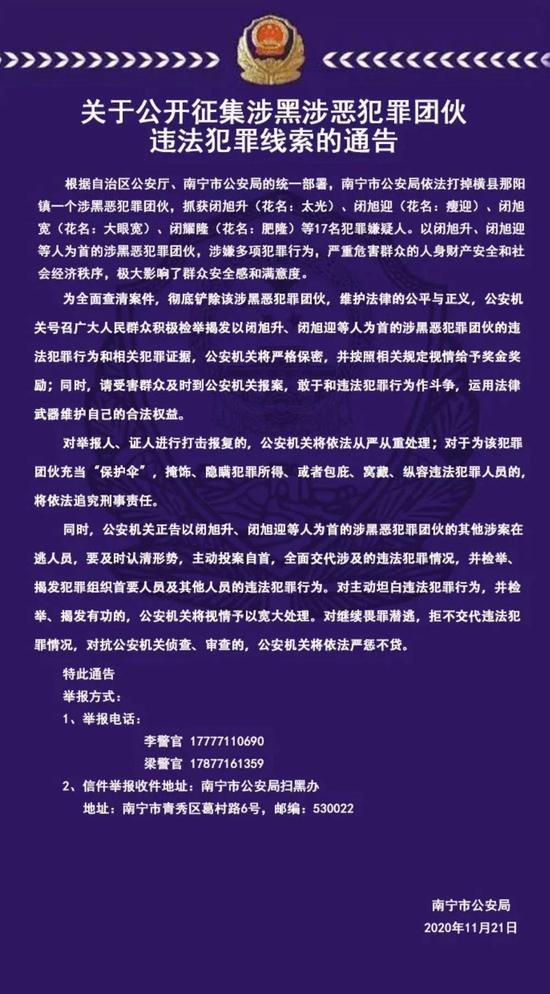 公开征集犯罪线索|南宁警方打掉横县一涉黑恶犯罪团伙