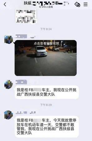 """广西一网民冒充车主称要""""挑战交警"""" 原因令人无语"""