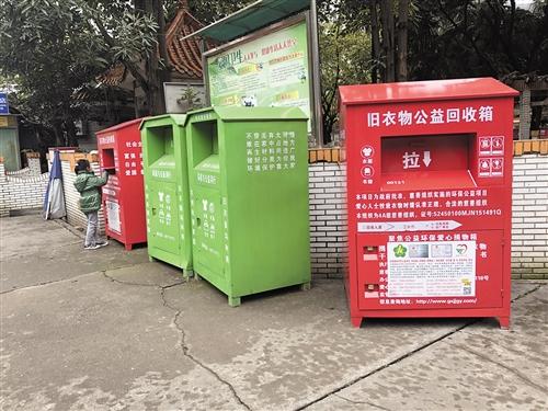 """▲明秀小区内红色的旧衣物回收箱上有""""身份证明"""",绿色的箱体上却没有"""