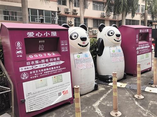 """南宁市两家公益机构设置的""""爱心大熊猫""""和""""爱心小屋""""具有合法的募捐资质"""