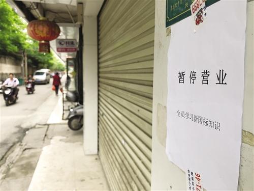 """昨日,铁唐巷多家电动自行车销售门店闭店盘点,一门店贴出告示称""""全员学习新国标知识""""本报记者 宋延康 摄"""