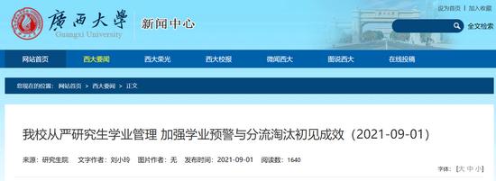 广西大学:138名研究生丧失学位申请资格 44名导师被停招