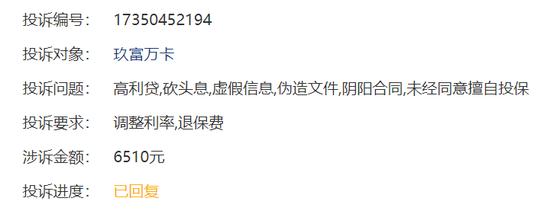黑猫投诉|网友投诉玖富万卡平台擅自更改借款合同