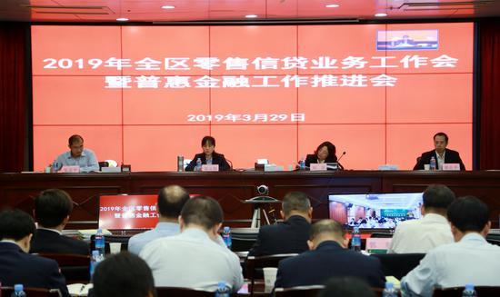 邮储银行广西区分行召开2019年零售信贷业务工作会暨普惠金融