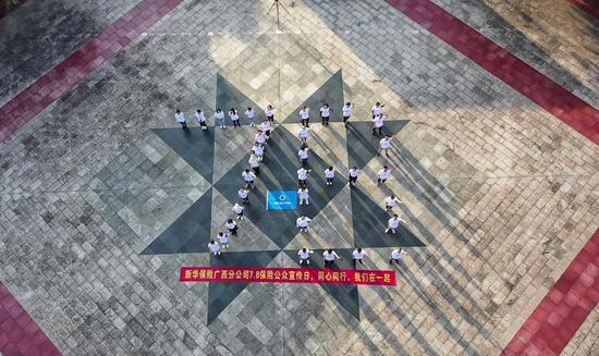 新华保险广西分公司开展新华跑起来暨7.8全国保险公众宣传日活动