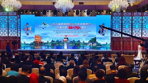 桂林有戏!第八届桂林国际山水文化旅游节盛大开幕