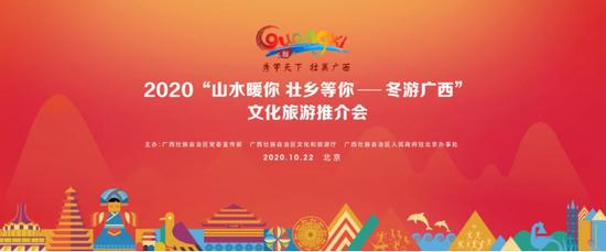 壮乡等你!2020年冬游广西文化旅游推介会在京举办