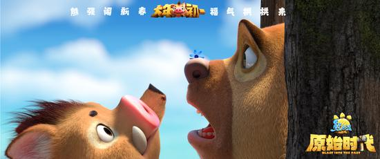小野猪和熊二初次相遇