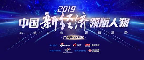 2019中国新经济领航人物评选复评结束 广西十强诞生
