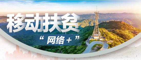 """中国移动发布《""""网络+""""扶贫模式白皮书》"""