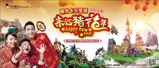 欢喜过大年!柳州卡乐星球2019欢乐猪福年花样迎新春