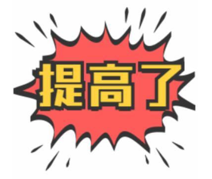 南宁市失业补助金标准提高 最高可领2400元|附指南