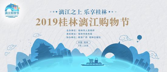 乐享桂林吃遍全城!2019桂林漓江购物节掀起消费热潮