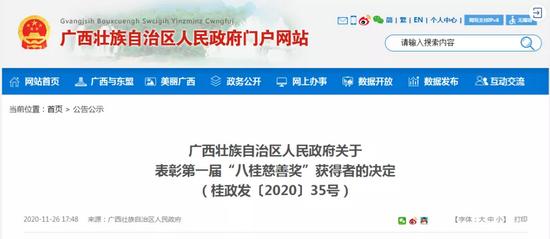 """广西第一届""""八桂慈善奖""""名单公布!这些个人企业上榜"""