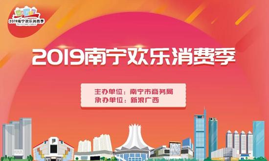 2019南宁欢乐消费季|红林大酒店迎新超值福利来袭!