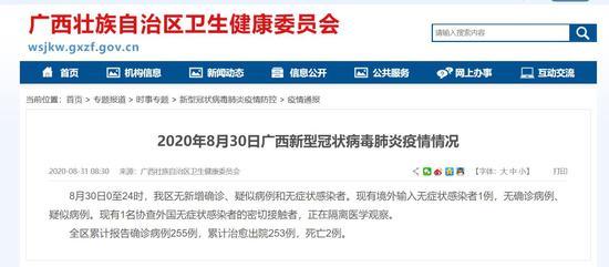 8月31日广西现有境外输入无症状感染者1例