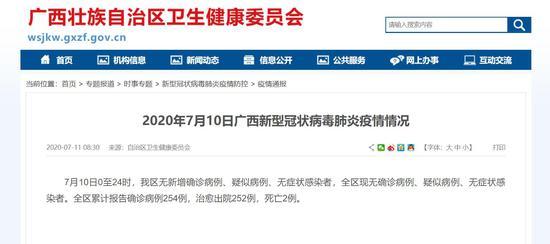 7月10日广西无确诊病例、疑似病例、无症状感染者