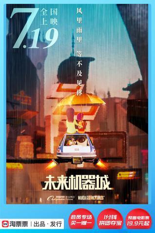 未来机器城-海报