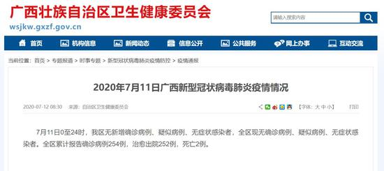 7月11日广西无确诊病例、疑似病例、无症状感染者