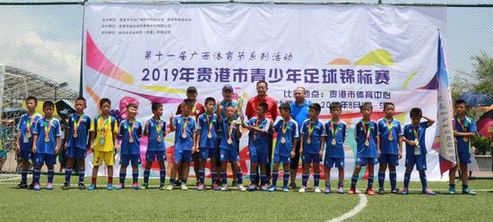 U10组冠军贵港市新明青少年足球俱乐部