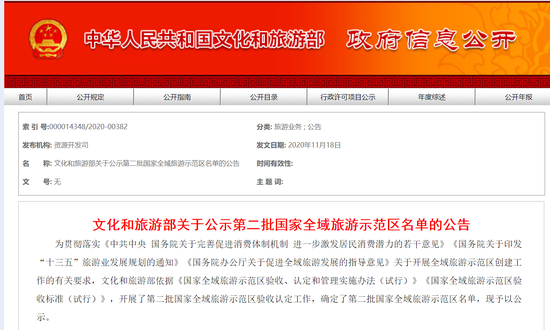 第二批国家全域旅游示范区名单出炉 广西3地上榜