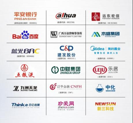 九洲国际部分入驻企业名单| 项目供图