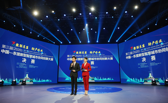 第三届(2020年)中国—东盟新型智慧城市协同创新大赛决赛现场 云宝宝大数据产业发展有限责任公司供图