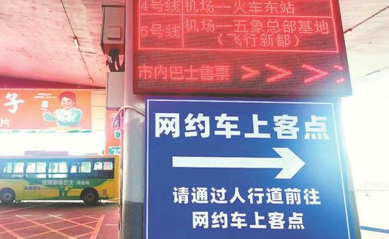 ▲南宁机场在醒目位置设有网约车乘车引导标志