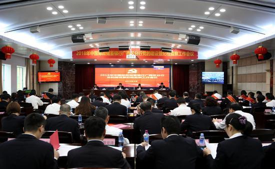 邮储银行召开党的建设暨纪检监察工作会议