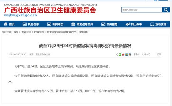 7月29日广西新增密切接触者22人 现有密切接触者72人