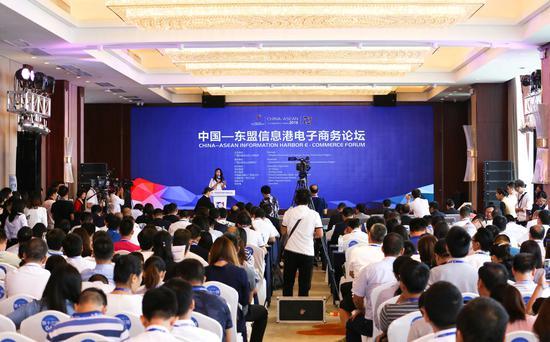 2018中国—东盟信息港电子商务论坛隆重开幕