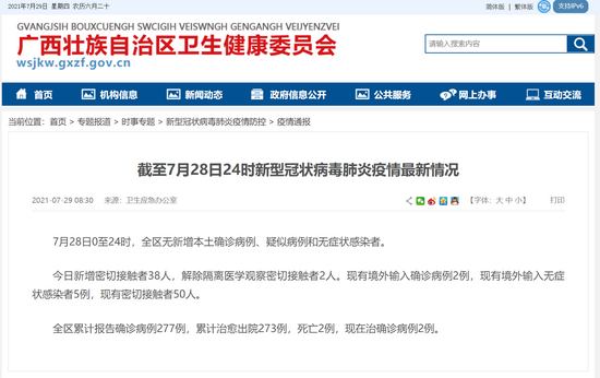 7月28日广西新增密切接触者38人 现有密切接触者50人