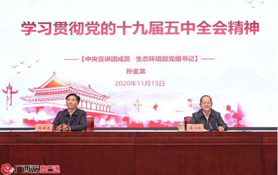 中央宣讲团来桂宣讲党的十九届五中全会精神