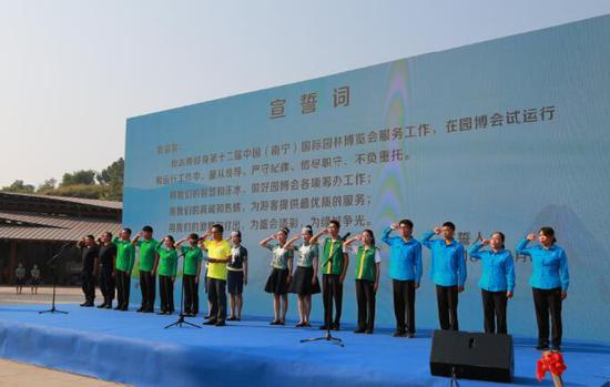 第十二届中国(南宁)国际园林博览会导览、志愿者等各岗位人员代表进行上岗宣誓