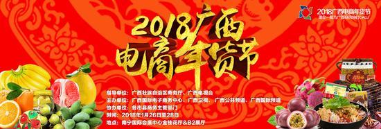 广西电商年货节1月26日盛大举行