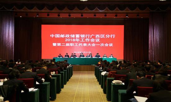 邮储银行广西区分行召开2018年工作会议。