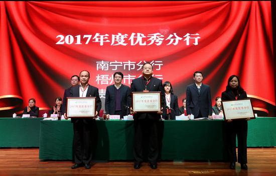 """邮储银行广西区分行行行领导为获得""""2017年度优秀分行""""的南宁、梧州、贵港市分行颁奖"""