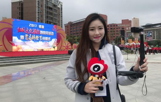 2017年德保红枫文化旅游观赏月活动