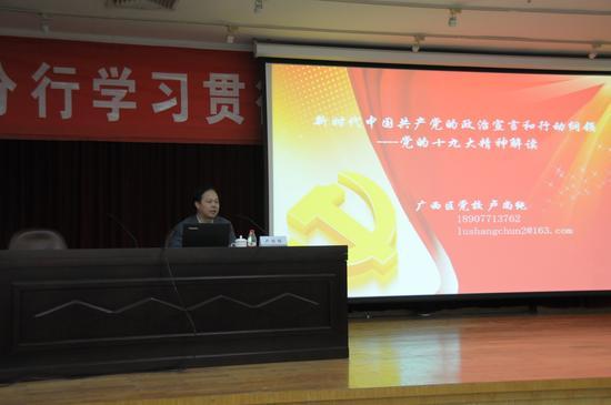 图为广西区党校卢尚纯教授解读党的十九大精神。