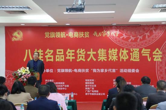 自治区两新组织党工委社会组织党建处处长孙红在会上致辞