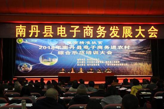 南丹县电子商务进农村综合示范培训大会顺利举行