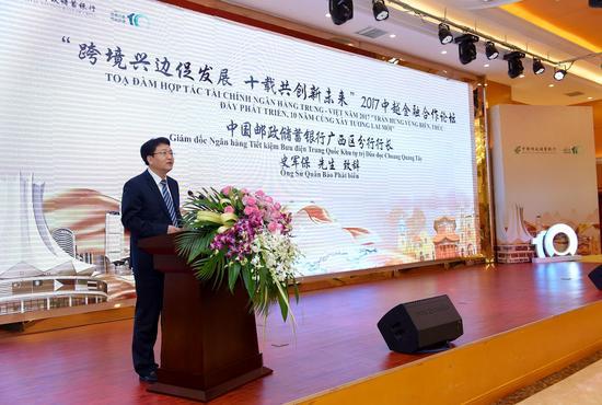 邮储银行广西区分行史军保行长在论坛上发表讲话。