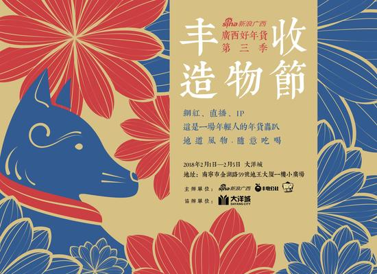 """乐虎国际广西带你尝正宗年味 2018广西好年货""""丰收·造物节""""等你"""