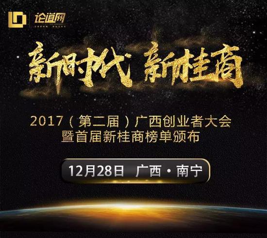 2017(第二届)广西创业者大会暨首届新桂商榜单颁布即将上演