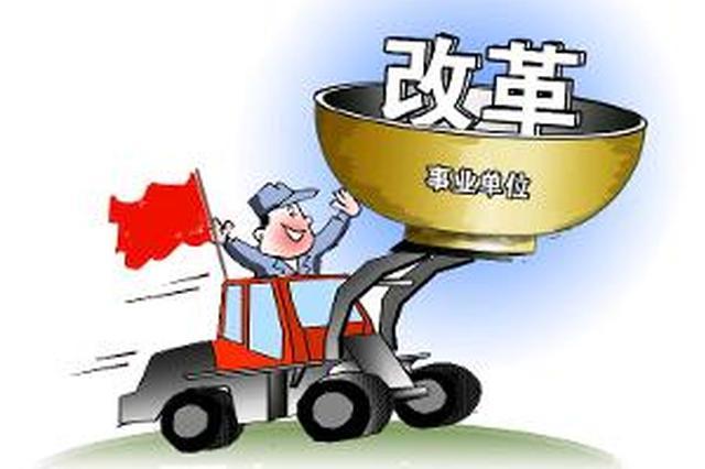 广西出台政策支持事业单位分类改革 提出四大举措