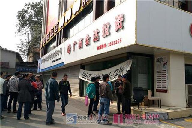 柳州:全达投资公司疑似跑路 众多借款人的钱打水漂
