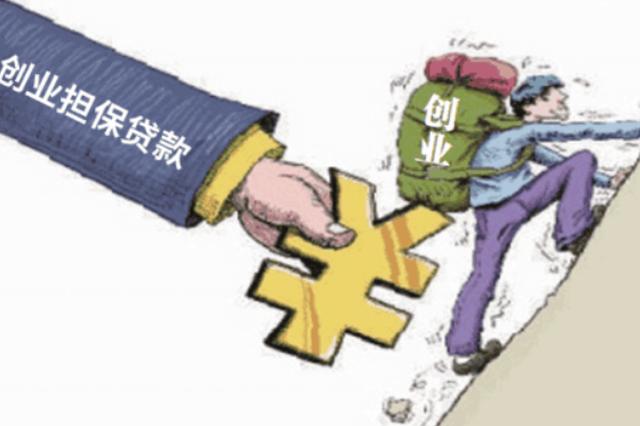 广西出台创业担保贷款新政 9类人可申请最高10万贷款