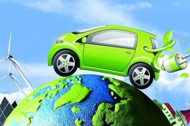 新能源车明年起将有新身份证 号码由5位上升到6位
